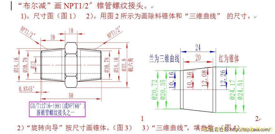 管螺纹画法_锥管螺纹接头的画法|CAD技术文档|CAD常见问答|CAD经验技巧|CAD教程 ...