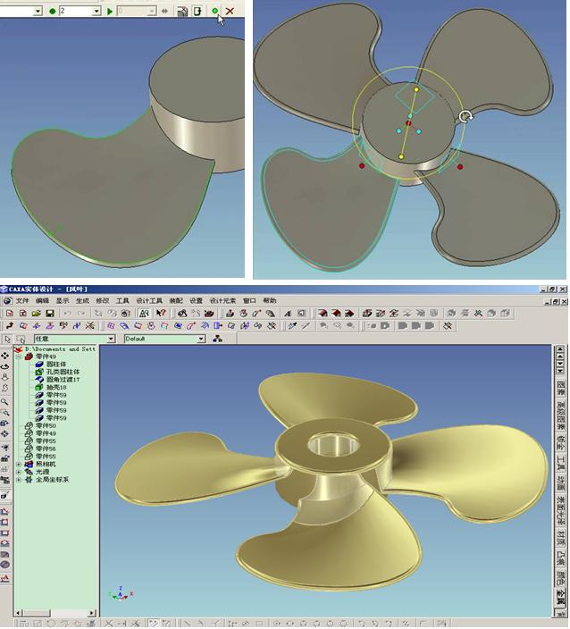 caxa实体设计快速绘制风扇
