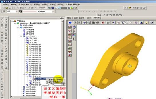 CAXAPLM設計、工藝一體化助插上騰飛翅膀
