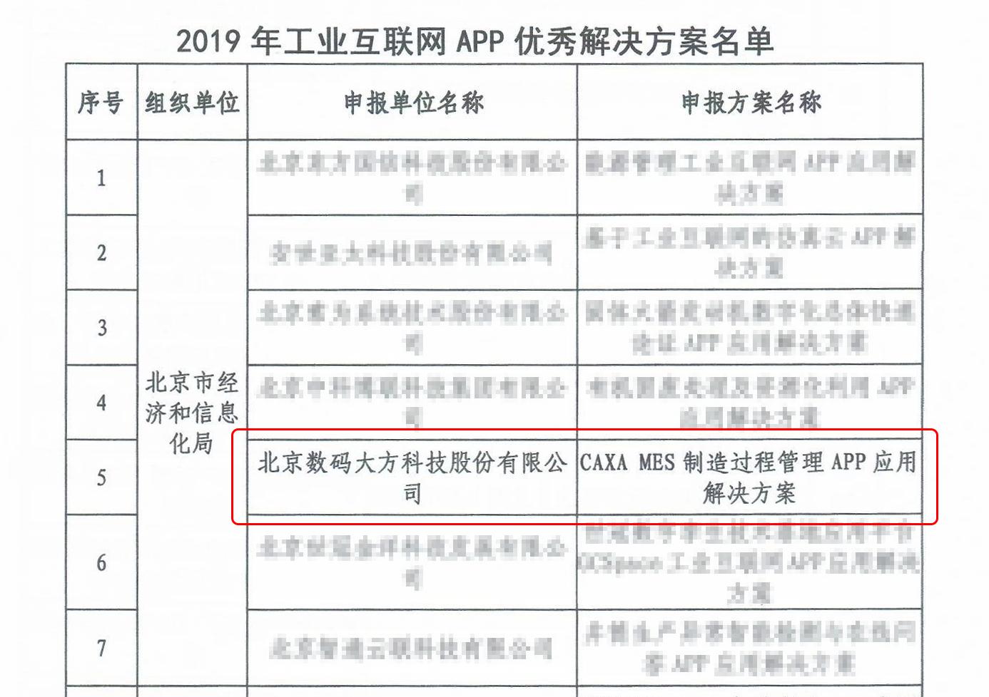 优秀APP名单截图-处理.png
