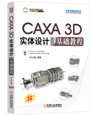 C:UserszhyanDesktopCAXA 3D实体设计 2020新书推荐55060471317946657.png